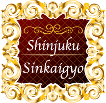 Soapland Shinjuku Brothel Tokyo Kabukicho | Shinkaigyo ロゴ